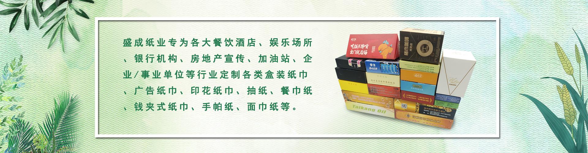 广西盒装纸巾定制
