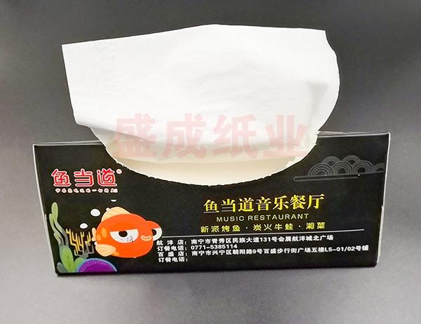 鱼当道盒装餐巾纸定做